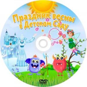 dvd на утренник