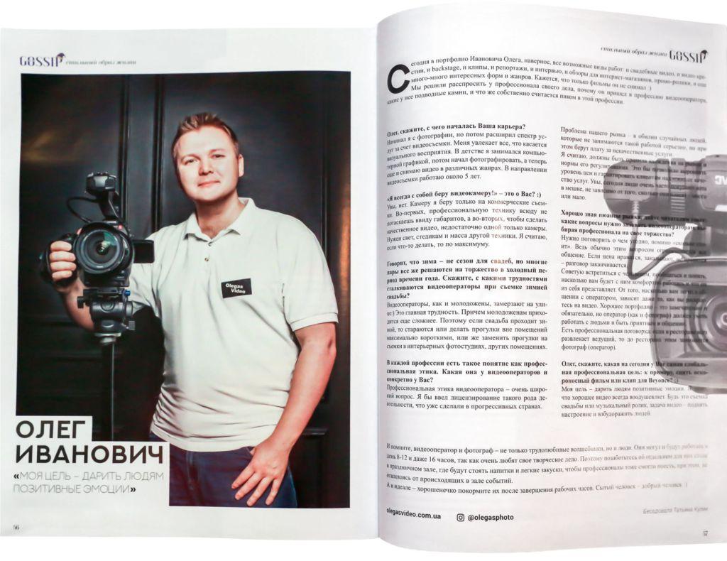 интервью с киевским видеографом Ивановичем Олегом
