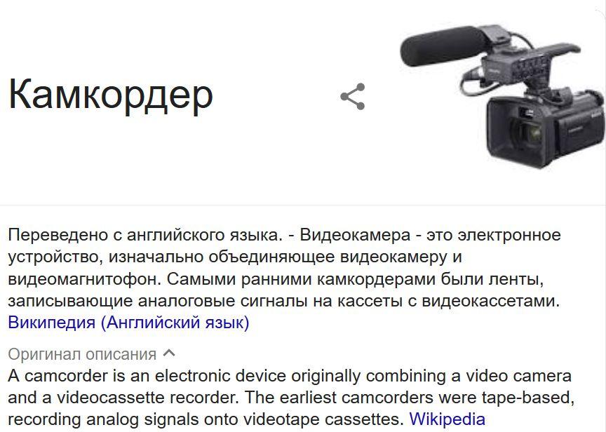 что такое camcoder